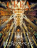 CREA Traveller 2015 Spring NO.41 [雑誌]