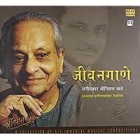 Jeevangane - Pt. Shrinivas Khale