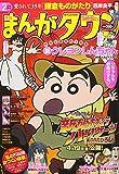 月刊まんがタウン 2019年 02 月号 [雑誌]