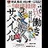 週刊東洋経済 2018年6/9号 [雑誌]