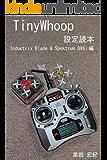 Tiny Whoop 設定読本 Inductrix Blade & Spektrum DX6i編 R/C ノウハウブックス
