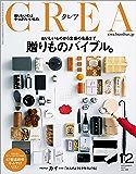CREA 2017年12月号[雑誌]