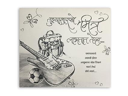Friend Birthday Marathi Greeting Card Amazon Office Products