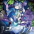 ユーリカ(初回限定盤A)(DVD付)