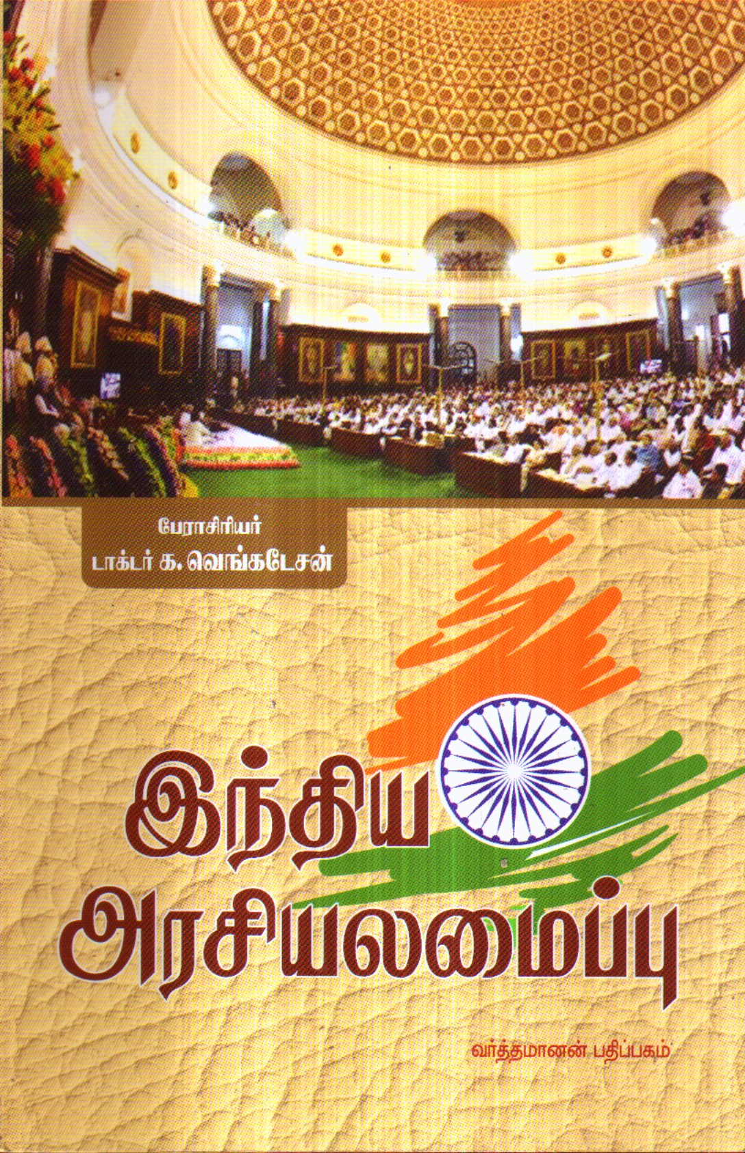 Amazon in: Buy Indhiya Arasiyalamaippu இந்திய