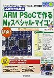 基板付き体験編 ARM PSoCで作るMyスペシャル・マイコン: アナログもディジタルもソフトウェアも…マウス・クルクル好き放題! (トライアルシリーズ)