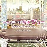テレビ東京系 土曜ドラマ24「マッサージ探偵ジョー」オリジナル・サウンドトラック