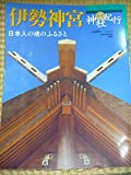 伊勢神宮―日本人の魂のふるさと (週刊神社紀行 9)