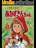 あかずきんちゃん ~【デジタル復刻】語りつぐ名作絵本~