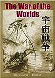 宇宙戦争 (望林堂完訳文庫)