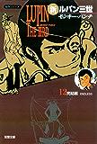 新ルパン三世 : 12 (アクションコミックス)