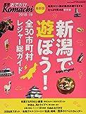 おでかけKomachi2018-19