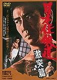 日本任侠道 激突篇 [DVD]