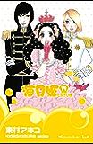 海月姫(14) (Kissコミックス)