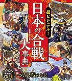超ビジュアル! 日本の合戦大事典