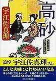 高砂 (祥伝社文庫)