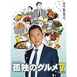 孤独のグルメ Season7 Blu-ray BOX
