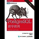 PostgreSQL即学即用(第2版) (图灵程序设计丛书)