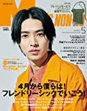 MEN'S NON-NO (メンズノンノ) 2019年5月号 [雑誌] (MEN'S NON-NO)