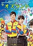 【Amazon.co.jp限定】オズランド 笑顔の魔法おしえます。 DVD通常版(特典:ポストカード2枚セット)