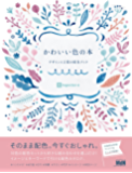 かわいい色の本 デザインと言葉の配色ブック