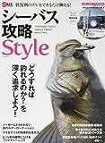 シーバス攻略Style―「どうすれば釣れるのか?」を深く追求しよう! (メディアボーイMOOK ソルトルアーバイブル VOL. 5)
