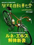 旅する自転車の本 4 (エイムック 2430)