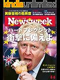 週刊ニューズウィーク日本版 「特集:ハードブレグジット 衝撃に備えよ」〈2019年8月6日号〉 [雑誌]
