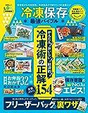 冷凍保存最強バイブル (晋遊舎ムック)