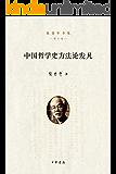 中国哲学史方法论发凡(精)--张岱年全集(增订版) (中华书局出品)