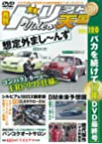 ドリフト天国 DVD Vol.120