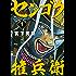 センゴク権兵衛(1) (ヤングマガジンコミックス)