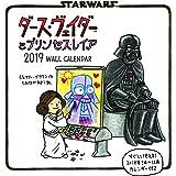 2019カレンダー ダース・ヴェイダーとプリンセス・レイア 2019 WALL CALENDAR ([カレンダー])