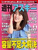 週刊アスキー No.1123 (2017年4月18日発行) [雑誌]
