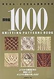 1000 Knitting Patterns Book