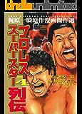 プロレススーパースター列伝 4
