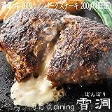 【お買得品】究極のひき肉で作る 牛100% チーズin和牛ハンバーグステーキ 200g×8個入り (チーズ入り200g)