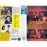 恋のバカンスVoL.1 [VHS]