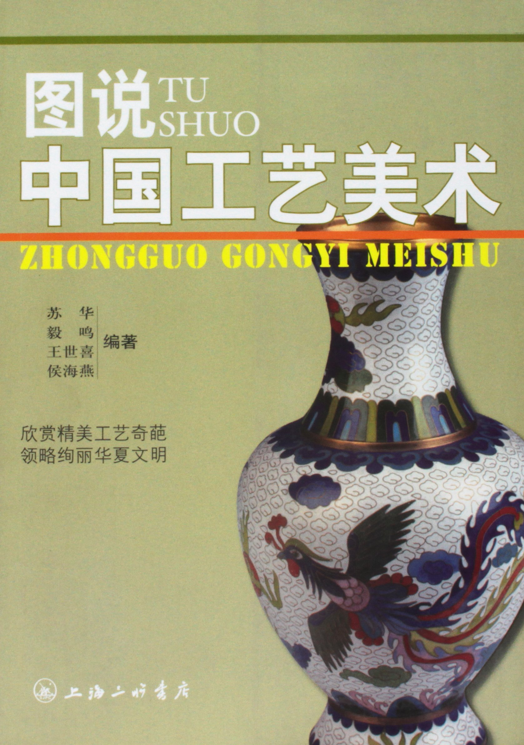 Download Chinese Arts and Crafts in Pictures (Chinese Edition) ebook