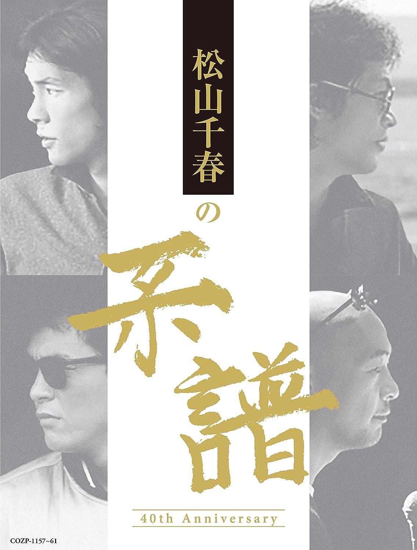 松山千春の系譜 【初回限定盤 (CD4枚組+DVD)】                                                                                                                                                                                                                                                                                                                                                                                                <span class=