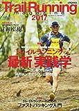 別冊PEAKS Trail Running magazine 2017 (エイムック 3731)