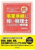 実例でわかる 事業承継に強い税理士になるための教科書 (「強い税理士」シリーズ)