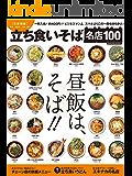 学研ムック立ち食いそば名店100 首都圏編