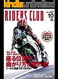 RIDERS CLUB (ライダースクラブ)2019年10月号 No.546(前乗りか、後ろ乗りか!? 座る位置で曲がり方が変わる!)[雑誌]