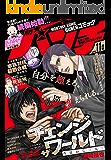 月刊コミックバンチ 2018年11月号 [雑誌] (バンチコミックス)