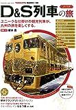 JR九州 D&S列車の旅 (双葉社スーパームック)