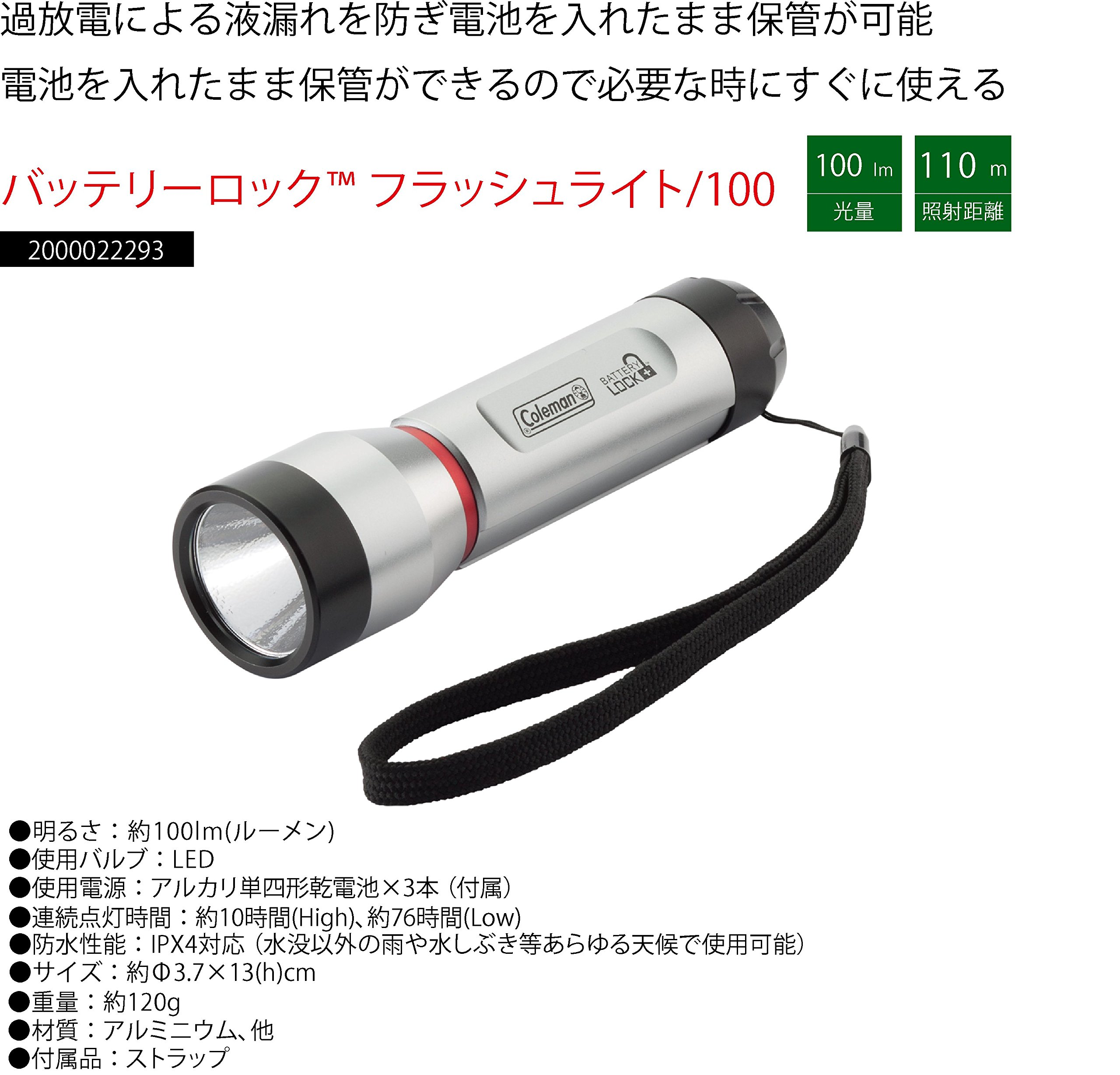 Coleman (Coleman) Light battery lock flash light / 100 2000022293 by Coleman (Coleman) (Image #2)