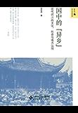 国中的异乡:近代四川的文化、社会与地方认同 (新史学&多元对话系列)