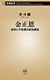 金正恩―恐怖と不条理の統治構造―(新潮新書)