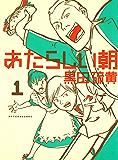 あたらしい朝(1) (アフタヌーンコミックス)
